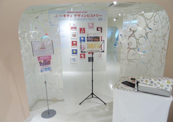 ハローキティスマイル4.JPG