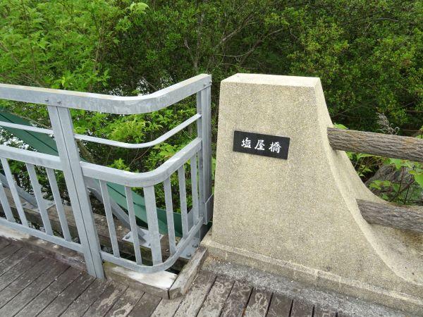 塩屋橋9.JPG