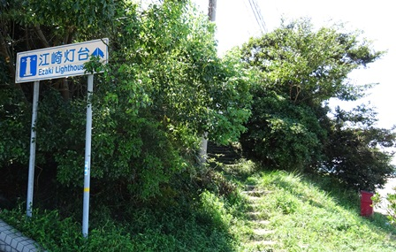緑の道しるべ江崎公園15.jpg